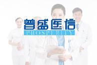 普盛医信(北京)医院管理有限公司